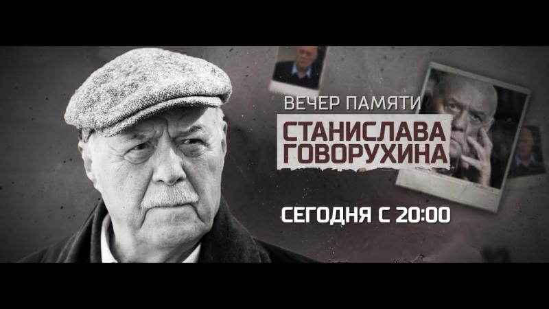 Вечер памяти Станислава Говорухина на РЕН ТВ