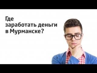 Где заработать деньги в Мурманске?