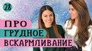 Галина Ржаксенская о грудном вскармливании. Существует ли идеальный молокоотсос?