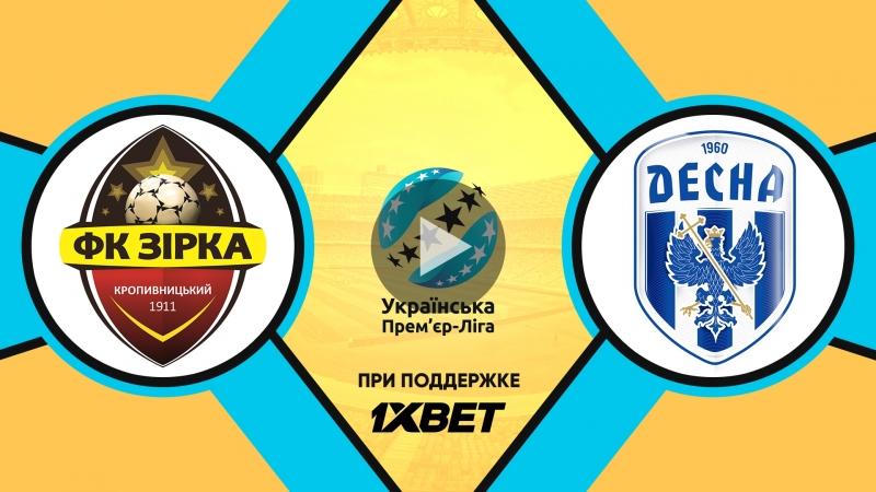 Звезда 11 Десна | Украинская Премьер Лига | Плей-офф | Первый матч | Обзор матча
