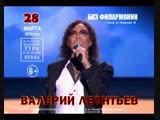 Валерий Леонтьев # БКЗ Филармонии 28 марта 2019