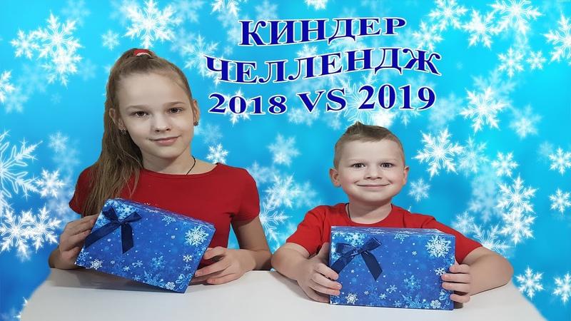 2018 VS 2019 Kinder Surprise Challenge Открываем Новогодние обычные киндеры и Киндеры МАКСИ!
