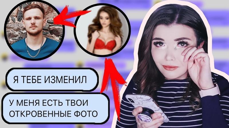 ПЕРЕПИСКА С ФЕЙКОМ ПАРНЯ | ПРИЗНАЛСЯ В ИЗМЕНЕ !