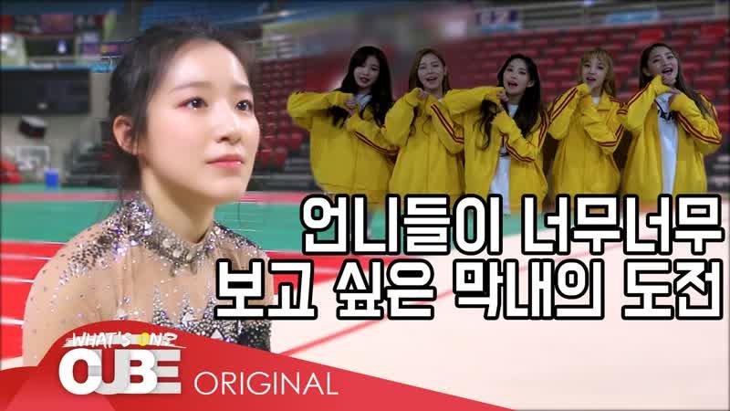 (여자)아이들((G)I-DLE) - I-TALK 24 2019 설특집 아육대 슈화 리듬체조 비하인드