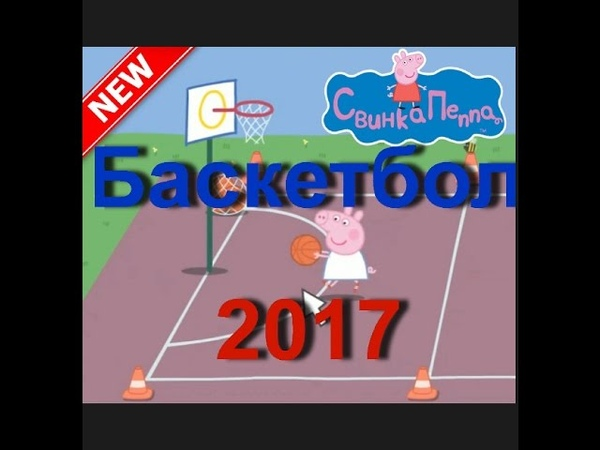 Свинка Пеппа новые серии 2017 мультик игра Баскетбол / Pippa Pig new series of 2017 cartoon game