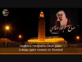 Утренний намаз - - Салих аль Магамиси(480P).mp4