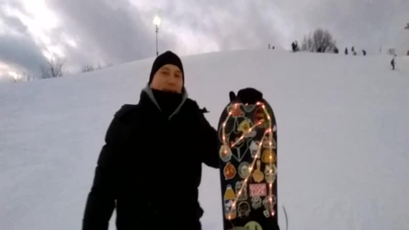 Светодиодный Сноуборд