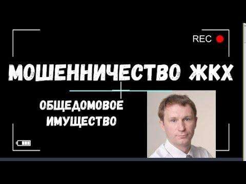 Мошенническая схема ЖКХ | Плата за ОДИ | Игорь Полуйчик