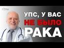 Шокирующее признание онкологов. Оказывается у вас НЕ БЫЛО РАКА. Миллионы искалеченных ЗДОРОВЫХ людей