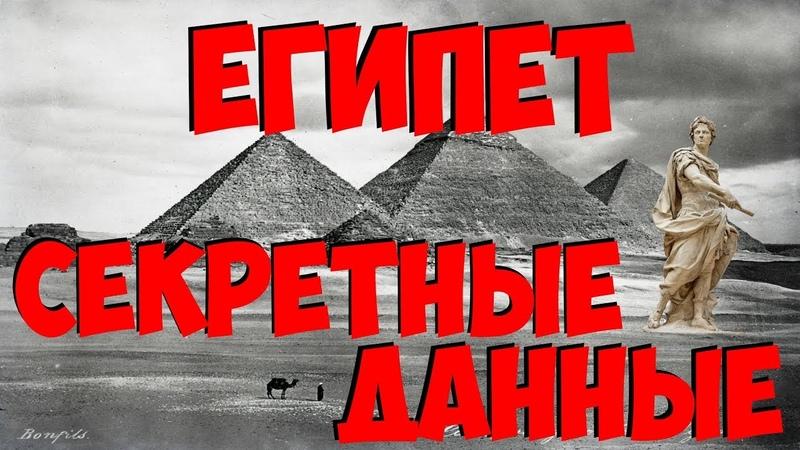 Древний Египет-Рим. Цезарь фараон Египта. Фальсификация истории. Строительство Пирамид. Ирак и ИГИЛ