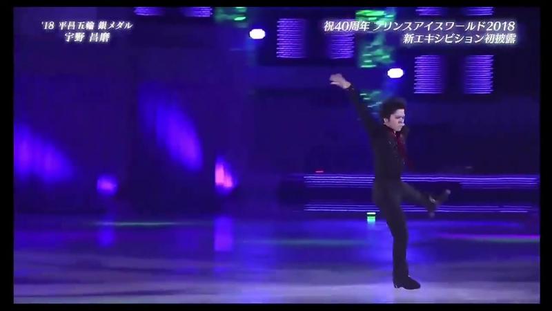Shoma Uno. Prince ice world 2018