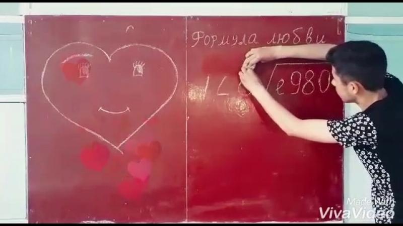 Формула любви...