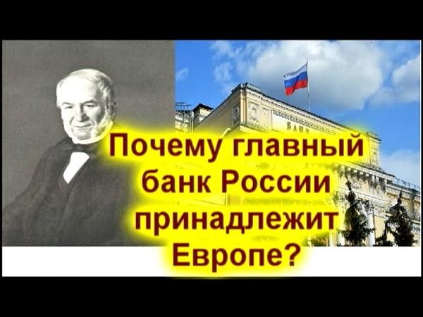 Главный банк России принадлежит Европе.