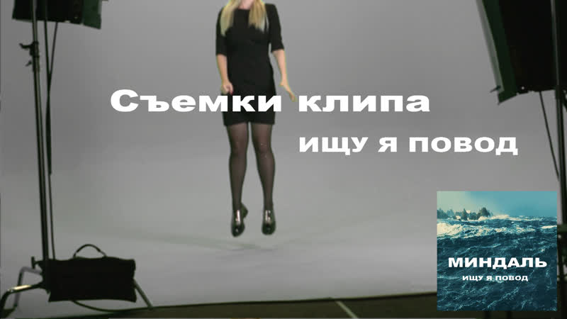 МИНДАЛЬ Съемки клипа Ищу я повод 😜 02.10.18
