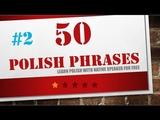 Learn Polish in 15 minutes - 50 useful Polish phrases - polish for beginners - 2