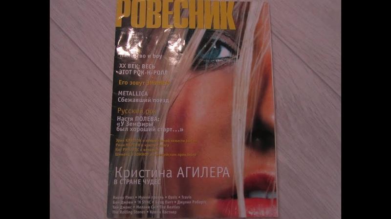 Журнал Ровесник с Christina Aguilera