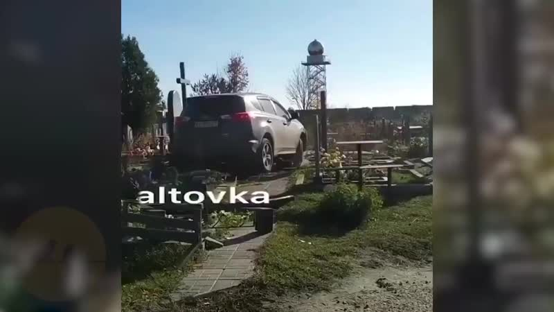 Скрепы в Харькове поп на внедорожнике прокатился по могилам