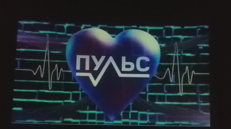 ССТ ПУЛЬС . Отчетный концерт в честь 5-летия. Возрождение