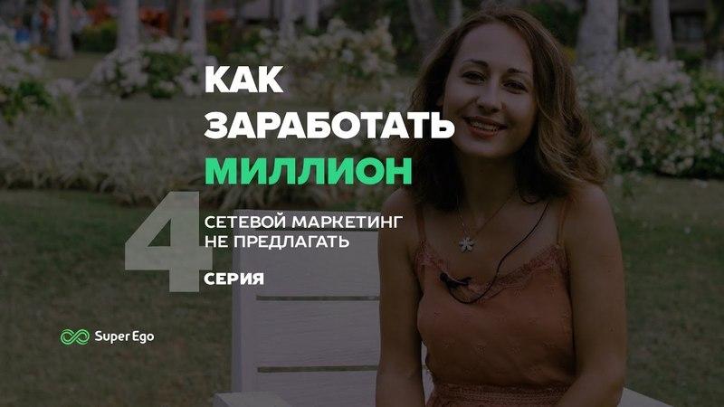 Как заработать миллион-3 💰 04 - реалити-шоу компании Super Ego ➤ Елена Смирнова