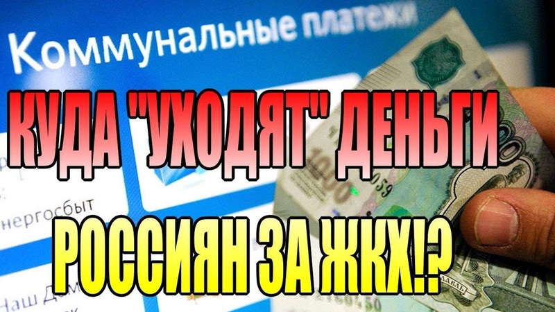 Наши деньги за ЖКХ мошенники переводят в офшоры! [11.10.2018]
