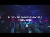 МАЛЫЙ ПОВЗРОСЛЕЛ x FLOW | ВЕЧЕРИНКА