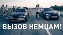 НИКТО НЕ ОЖИДАЛ ТАКОЙ РАЗВЯЗКИ ЗЛЫЕ Toyota Mark 2 и Lancer Evolution ПРОТИВ SKODA AUDI и VW