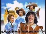 «Д'Артаньян и три мушкетёра» — советский приключенческий фильм 2 серия.
