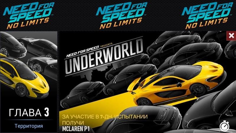 NFS No Limits Underworld McLAREN P1 Глава 3