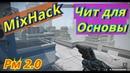 Варфейс MixHack РМ 2.0 Включаем Только Скорострел