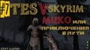 The Elder Scrolls V Skyrim 7 (В пути )