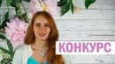 КОНКУРС ❤💋 25 000 подписчиков