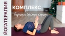 Здоровый позвоночник Комплекс для ВЕРХНЕЙ части спины Sciency Yoga