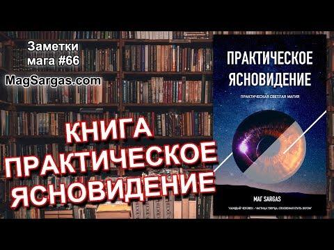 Книга Практическое Ясновидение - Маг Sargas