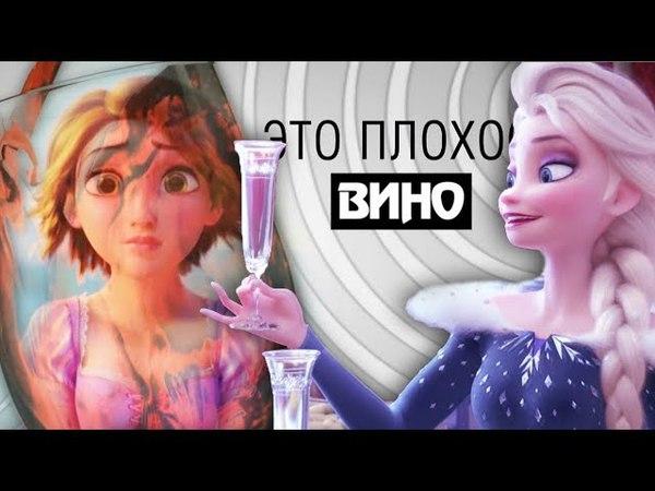 Пей, моя девочка, это плохое вино || Эльза и Рапунцель || Холодное сердце