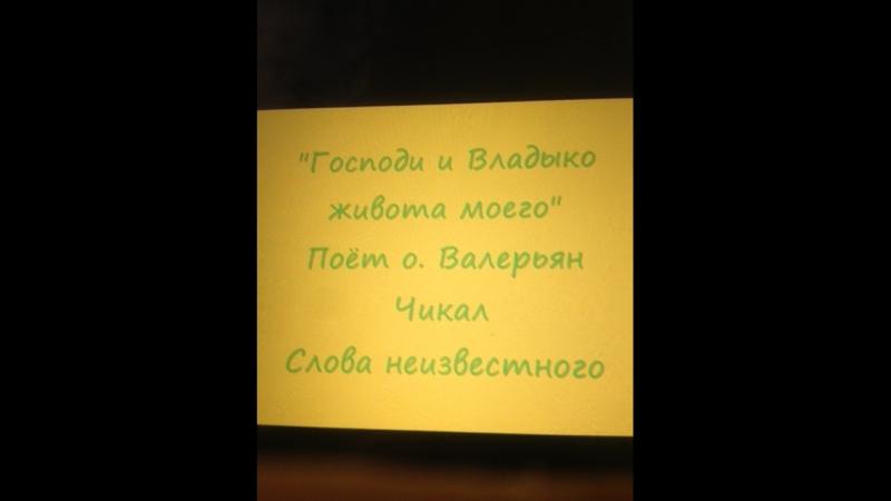 о Валерьян Чикал