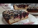Пирог с чёрной смородиной Летний пирог из ягод