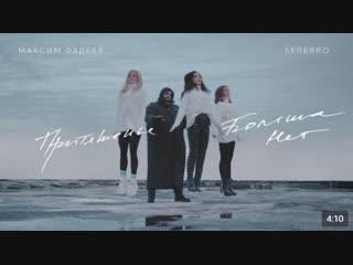 Максим Фадеев feat. SEREBRO - Притяженья больше нет [ft.&.и] (притяжения, серебро)