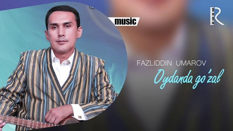 Fazliddin Umarov - Oydanda go'zal | Фазлиддин Умаров - Ойданда гузал (music version)