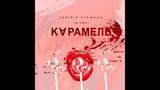 Tanir &amp Tyomcha - Карамель (2018, премьера)