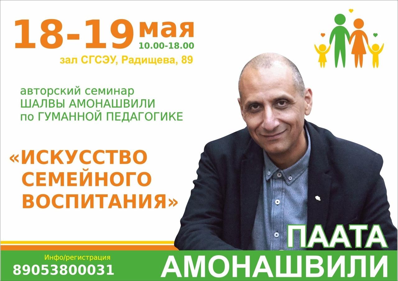 Афиша Саратов / ПААТА АМОНАШВИЛИ в Саратове/ 18-19 мая