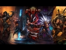 Diablo 3 №1 - и это Диабло