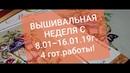 ВЫШИВАЛЬНАЯ НЕДЕЛЯ с 8 01 16 01 19г 4 Готовых работы Вышивка крестом и бисером