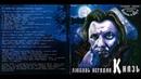 КняZz (Король и Шут) - Любовь негодяя (2005) (CD, Russia) [HQ]