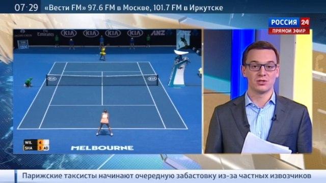 Новости на «Россия 24» • Мария Шарапова покидает Открытый чемпионат Австралии