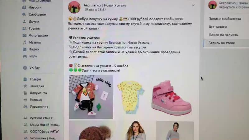Покупка на 1000 рублей от «Выгодные совместные закупки»