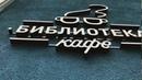 ОБЪЕМНЫЕ БУКВЫ НА УЛЬТРА ТОНКОМ КАРКАСЕ - КАФЕ БИБЛИОТЕКА