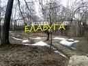 Елабуга 2016