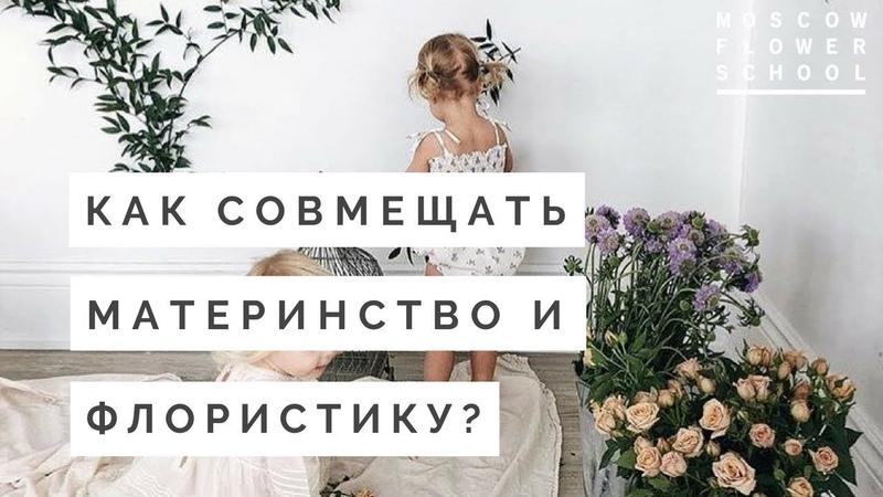 Как совмещать материнство и флористику