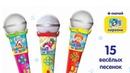 Микрофоны серии Пой со мной! с любимыми детскими песенками!