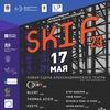 Международный фестиваль Сергея Курёхина (SKIF)